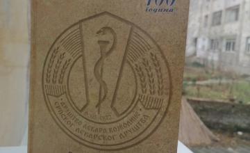 Svečana akademija povodom proslave 100 godina postojanja Društva Lekara Vojvodine Srpskog Lekarskog Društva